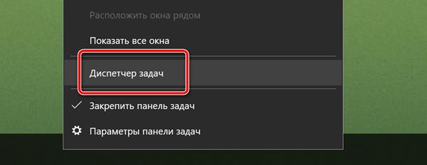 Запуск диспетчера задач с панели задач Windows 10