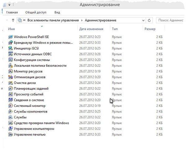 Инструменты администрирования в OS Windows