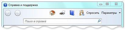 Поле поиска в разделе Справка и поддержка Windows