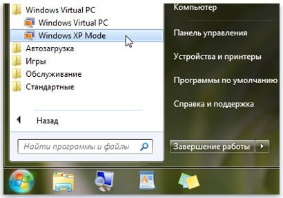 Запуск режима Windows Virtual PC и Windows XP из меню Пуск