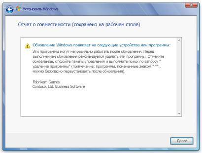 Отчет на рабочем столе о совместимости программ с версией Windows