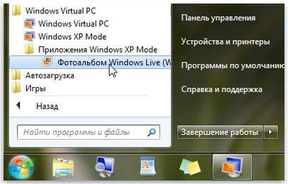 Программы, установленные в режиме Windows XP, в меню Пуск Windows 7