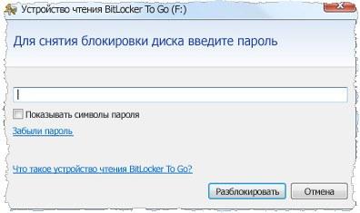 Для разблокировки зашифрованного диска средства чтения BitLocker To Go требуется пароль