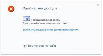 Отказ в доступе к файлу Windows