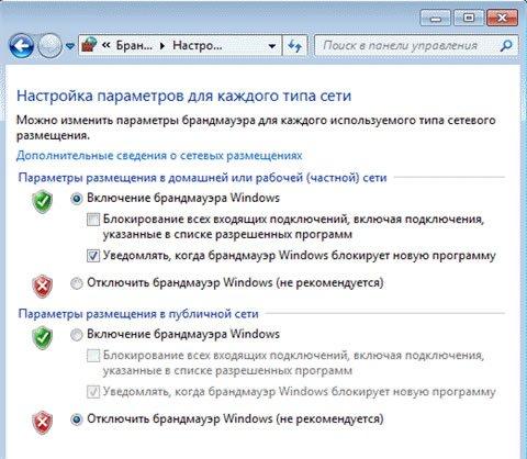 Включение брандмауэра Windows через настройку параметров Сети
