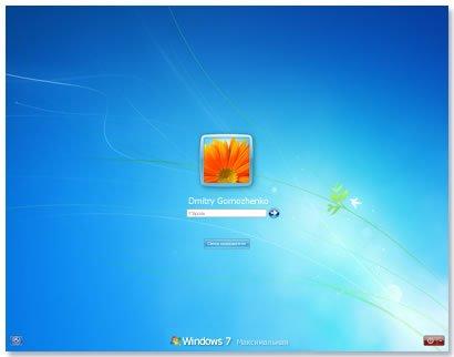 Стандартный экран приветствия Windows 7