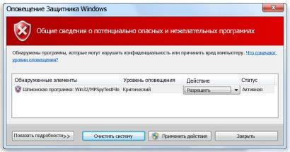 Диалоговое окно «Оповещение программы Windows Defender»