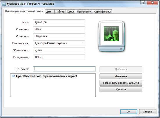 Добавление контактных данных в Windows