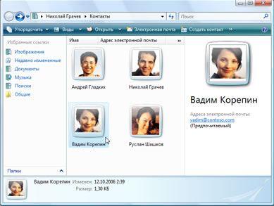 Экран контактов в адресной книге Windows