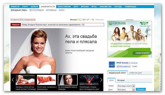 Пример типичной веб-страницы Интернета