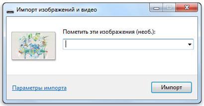 При импорте изображений можно добавить к ним теги