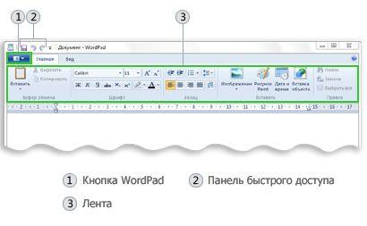 Главное окно программы WordPad