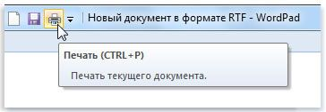 Всплывающие подсказки для иконок команд в приложении Windows
