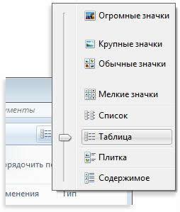 Параметры просмотра файлов в папке