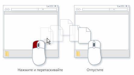 Копирование файлов в системе Windows с помощью перетаскивания
