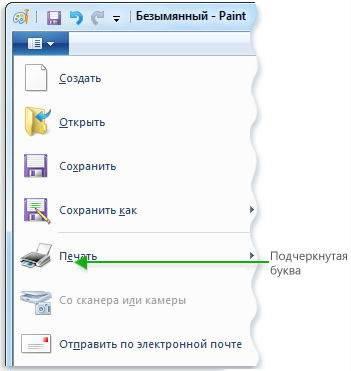 Клавиатурное управление в меню программы