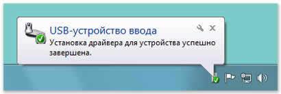 В области уведомлений отображается сообщение об установлении нового оборудования