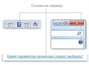 Возможное размещение ссылки на справку программы Windows