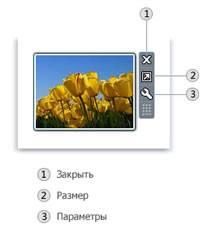Настройка размера и параметров гаждета Windows «Показ слайдов»