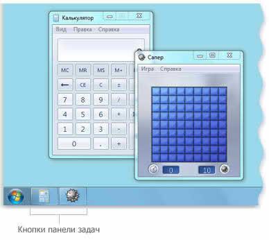 Кнопки запущенных программ на панели задач Windows
