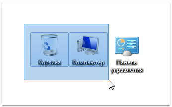 Выбор нескольких пиктограмм на рабочем столе путем охвата их прямоугольником