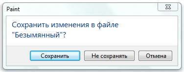 Запрос на сохранение результатов при выходе из приложения Windows