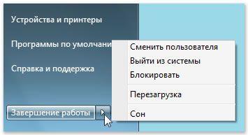 Кнопка завершения работы Windows в меню «Пуск»