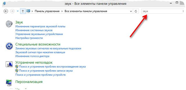 Поиск задач в панели управления Windows