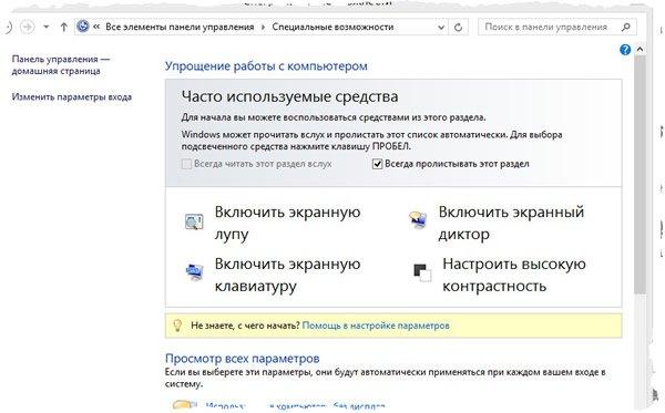 Центр специальных возможностей OS Windows
