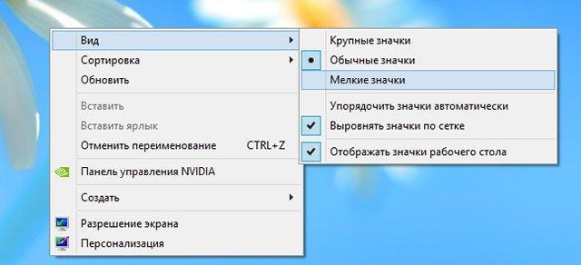 Изменение размера значков рабочего стола Windows
