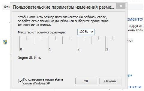 Пользовательская настройка DPI для Windows