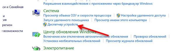 Открытие диспетчера устройств в Панели управления Windows 8