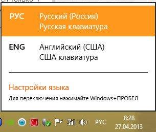 Смена раскладки клавиатуры в Windows
