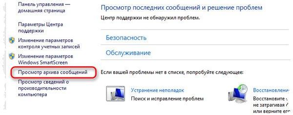 Архив сообщений Центра Поддержки Windows