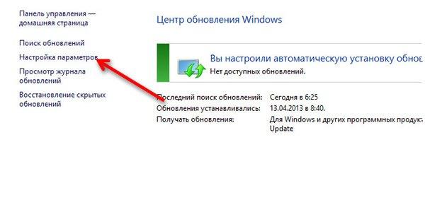 Настройка работы центра обновления Windows