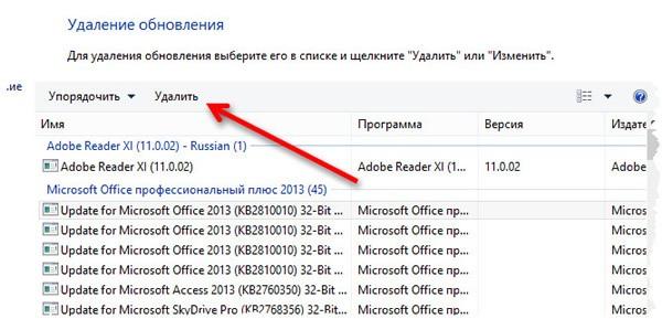 Список установленных обновлений системы Windows
