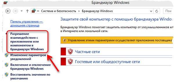 Разрешить программу или функцию через брандмауэр Windows