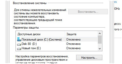 Включение восстановления системы Windows