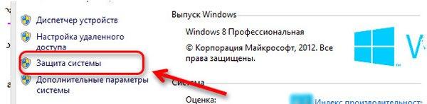 Переход к настройкам восстановления системы Windows