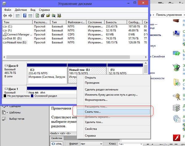 Сжатие раздела жесткого диска средствами системы Windows