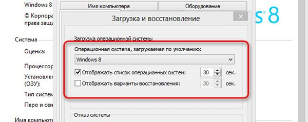 Настройка загрузки системы Windows