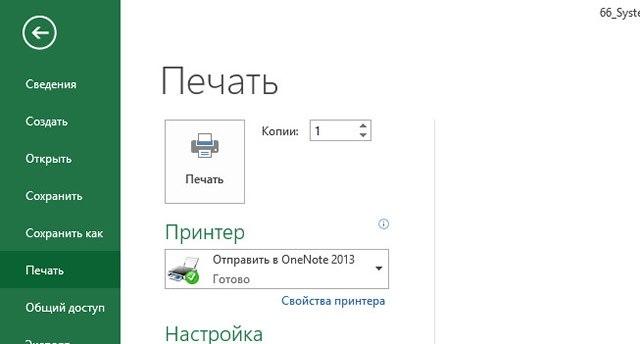 Печать из приложений в Windows