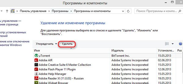 Средство удаления программ и компонентов Windows