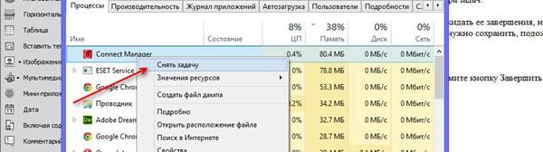Завершение работы программы с помощью диспетчера задач Windows