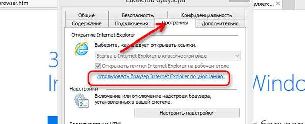 Использовать браузер Internet Explorer по умолчанию