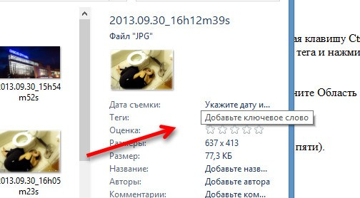 Добавление тегов к фотографиям в Windows 8.1