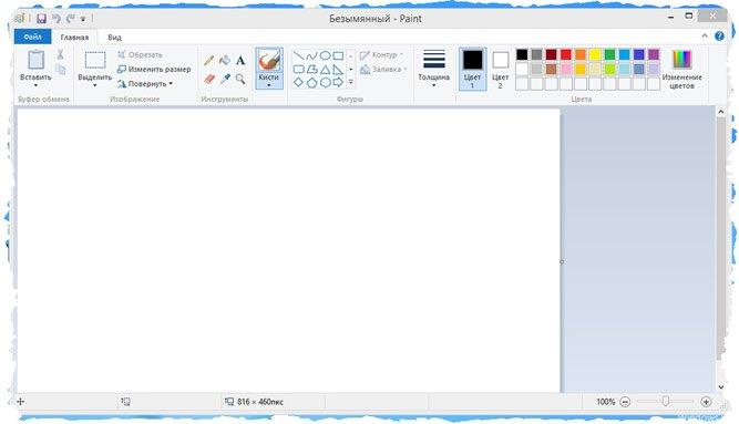 Программа Paint в системе Windows