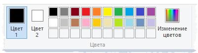 Палитра доступных цветов в Paint