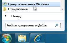 Запус Центра обновлений Windows