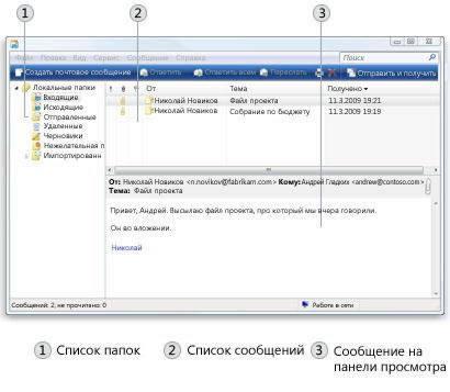 Как читать электронную почту в Windows